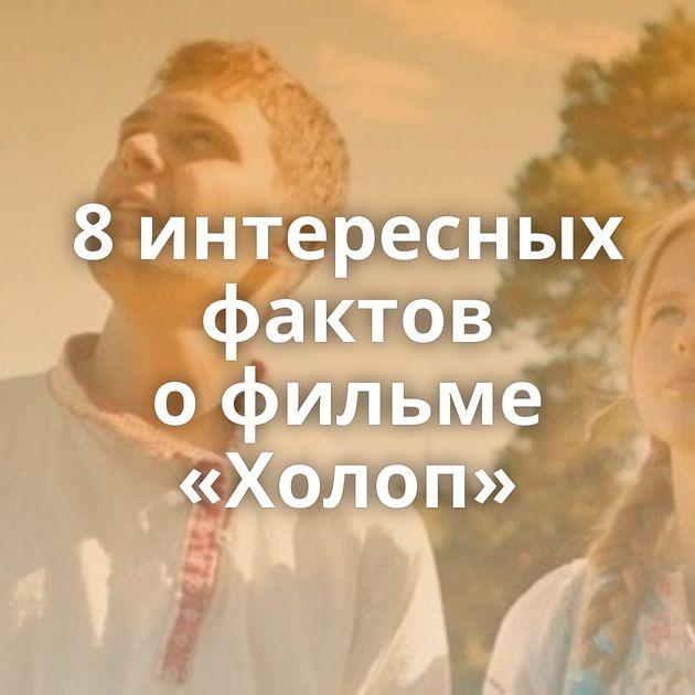 8интересных фактов офильме «Холоп»