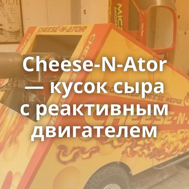 Cheese-N-Ator — кусок сыра среактивным двигателем