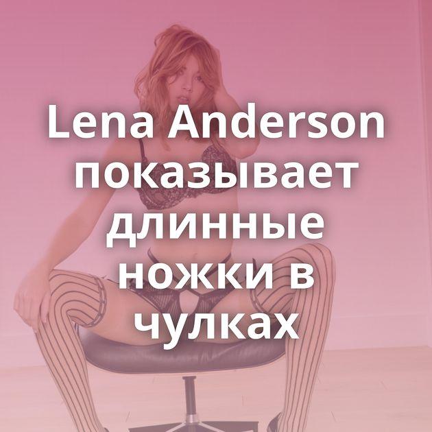 Lena Anderson показывает длинные ножки в чулках