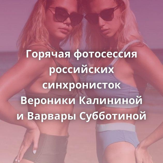 Горячая фотосессия российских синхронисток Вероники Калининой и Варвары Субботиной