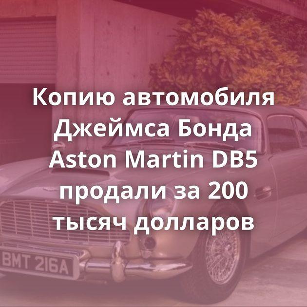 Копию автомобиля Джеймса Бонда Aston Martin DB5 продали за 200 тысяч долларов