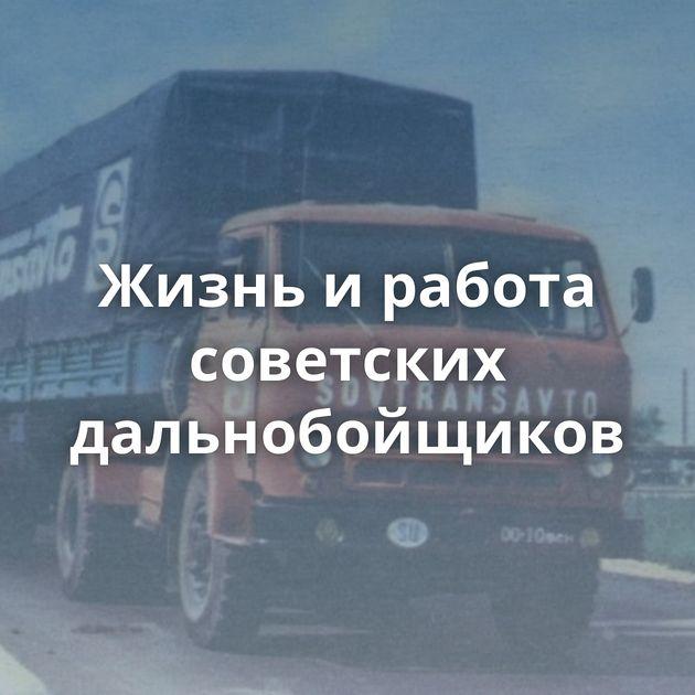 Жизнь иработа советских дальнобойщиков