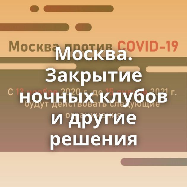 Москва. Закрытие ночных клубов идругие решения