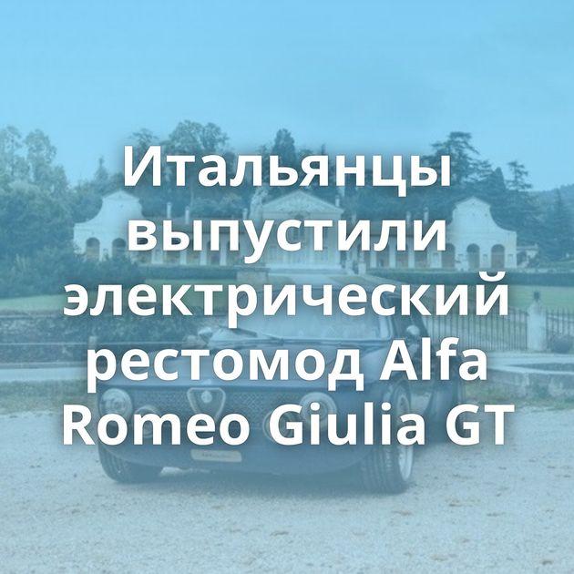 Итальянцы выпустили электрический рестомод Alfa Romeo Giulia GT