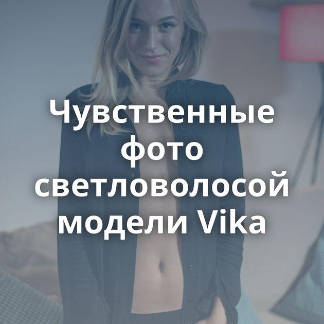 Чувственные фото светловолосой модели Vika