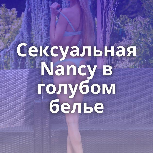 Сексуальная Nancy в голубом белье