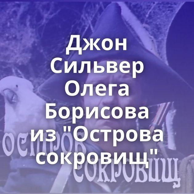 Джон Сильвер Олега Борисова из