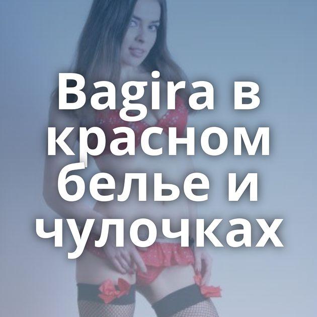 Bagira в красном белье и чулочках