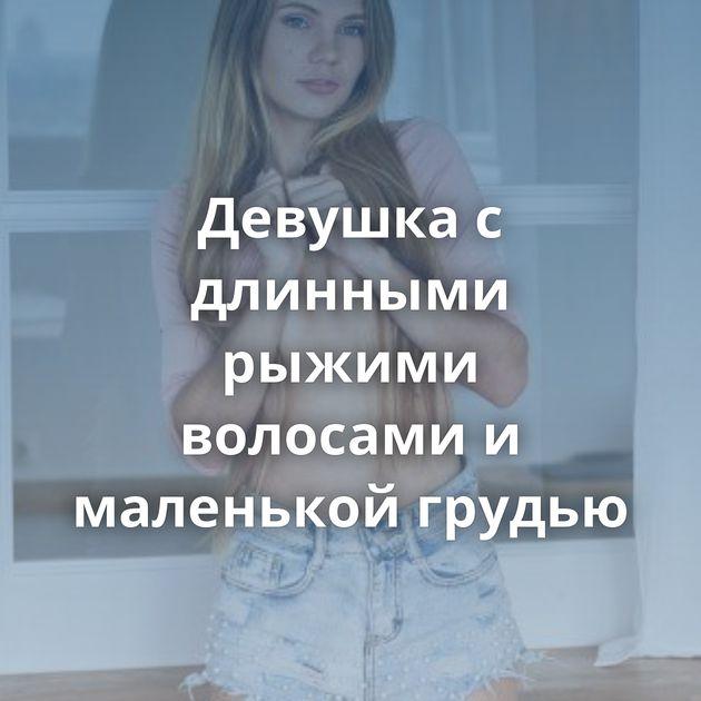 Девушка с длинными рыжими волосами и маленькой грудью