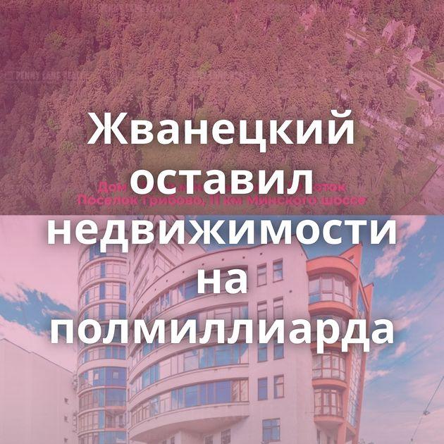 Жванецкий оставил недвижимости на полмиллиарда
