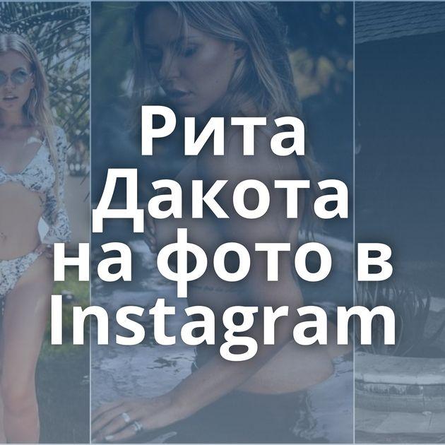 Рита Дакота на фото в Instagram
