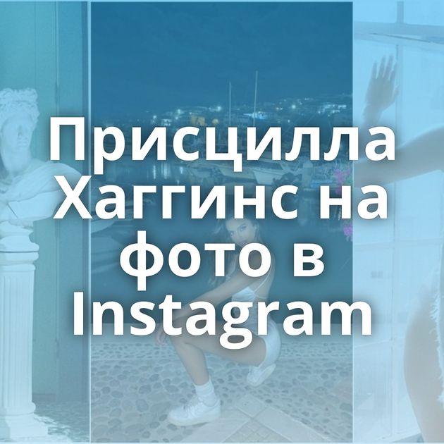Присцилла Хаггинс на фото в Instagram
