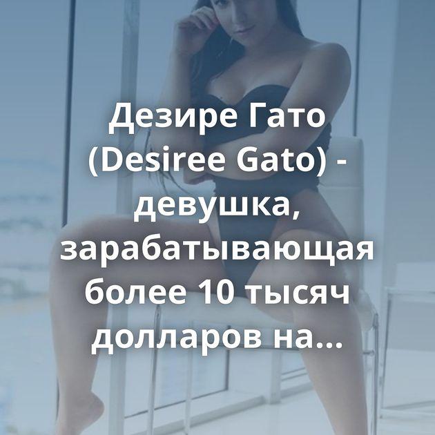 Дезире Гато (Desiree Gato) - девушка, зарабатывающая более 10 тысяч долларов на фотографиях ступней