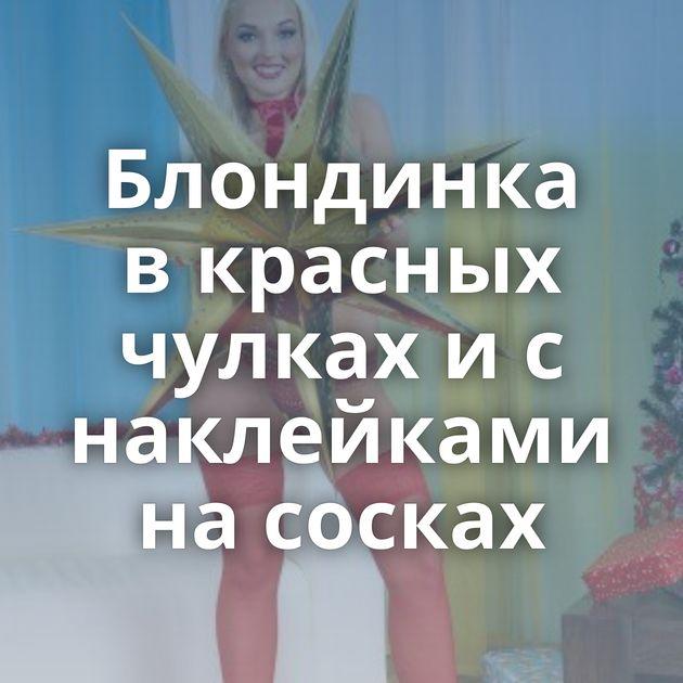 Блондинка в красных чулках и с наклейками на сосках