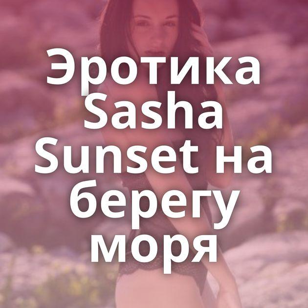 Эротика Sasha Sunset на берегу моря
