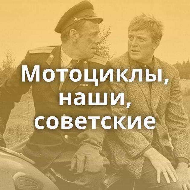 Мотоциклы, наши, советские