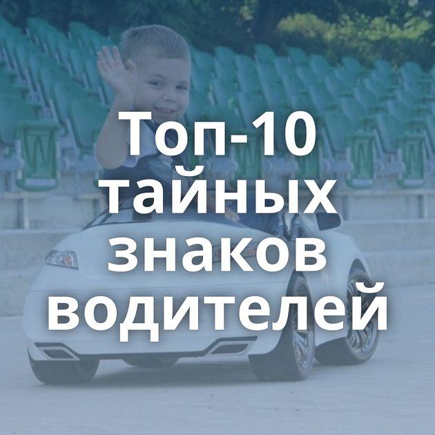Топ-10 тайных знаков водителей