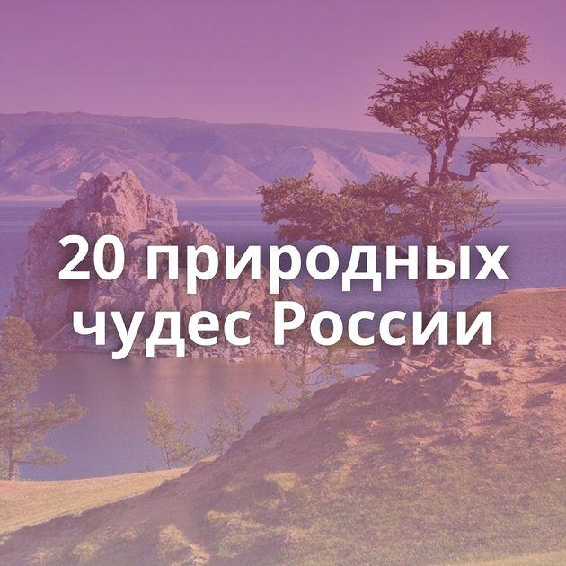 20природных чудес России