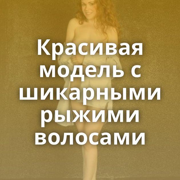 Красивая модель с шикарными рыжими волосами