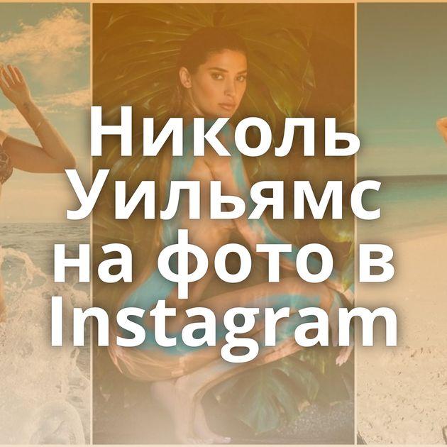 Николь Уильямс на фото в Instagram