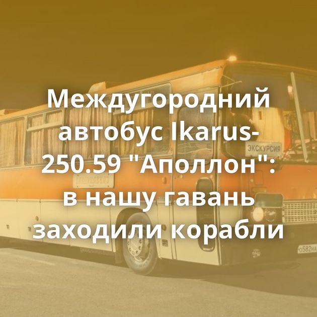 Междугородний автобус Ikarus-250.59