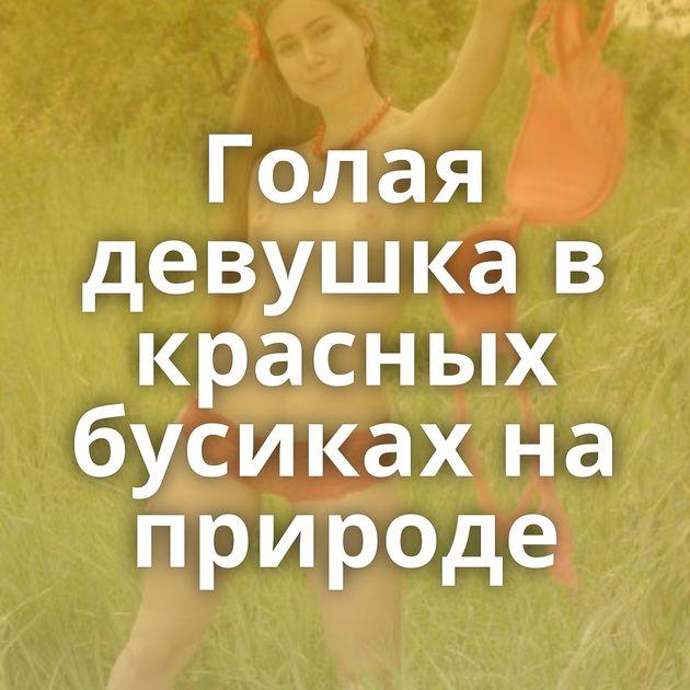 Голая девушка в красных бусиках на природе