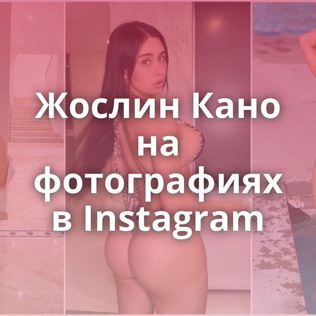 Жослин Кано на фотографиях в Instagram