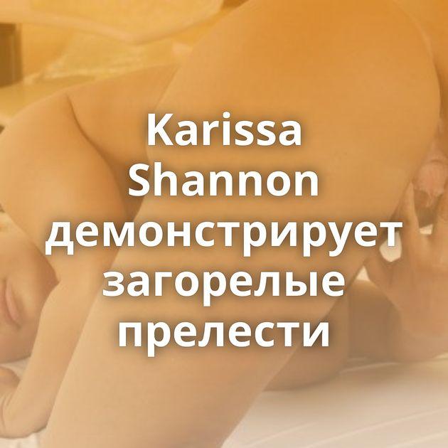 Karissa Shannon демонстрирует загорелые прелести