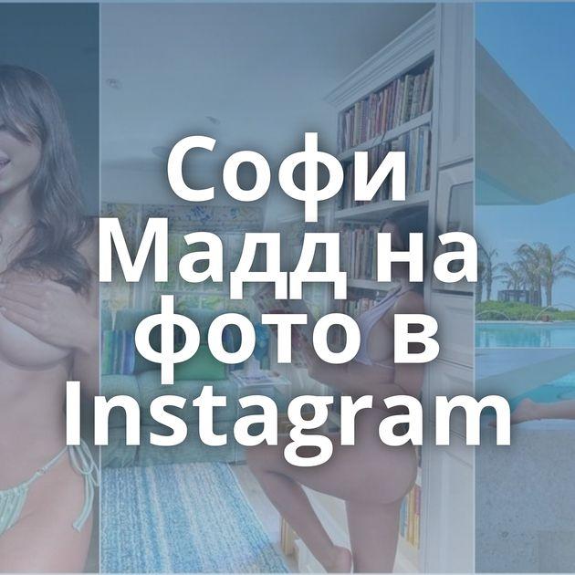Софи Мадд на фото в Instagram