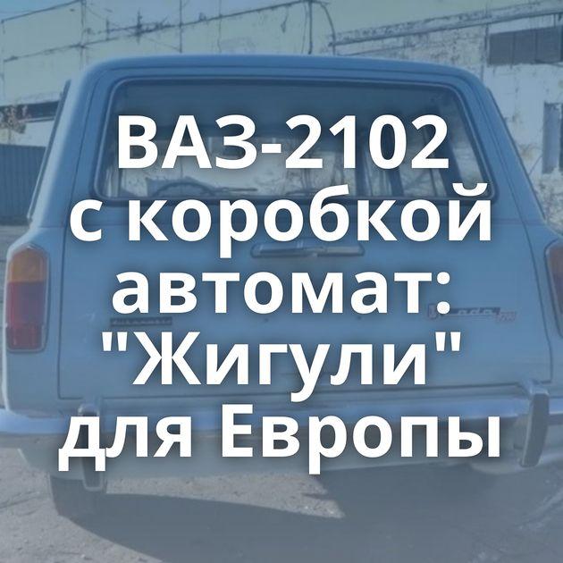 ВАЗ-2102 скоробкой автомат: