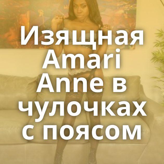 Изящная Amari Anne в чулочках с поясом