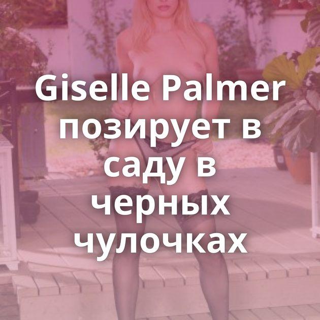 Giselle Palmer позирует в саду в черных чулочках