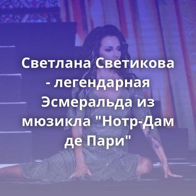 Светлана Светикова - легендарная Эсмеральда из мюзикла