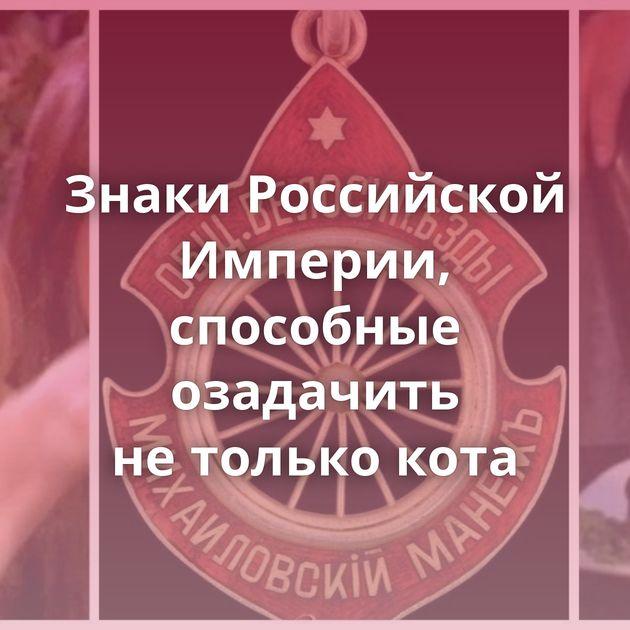 Знаки Российской Империи, способные озадачить нетолько кота