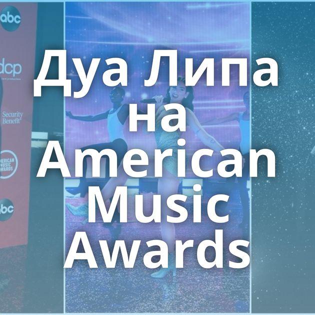 Дуа Липа на American Music Awards