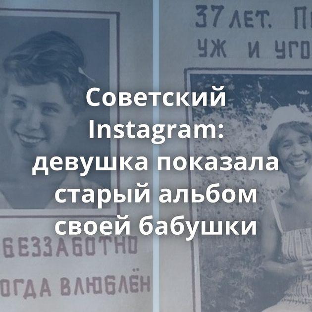 Советский Instagram: девушка показала старый альбом своей бабушки