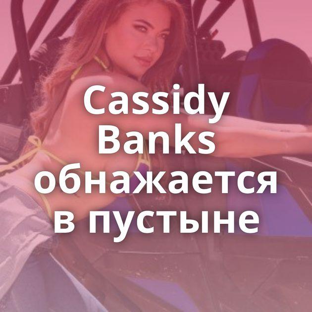 Cassidy Banks обнажается в пустыне