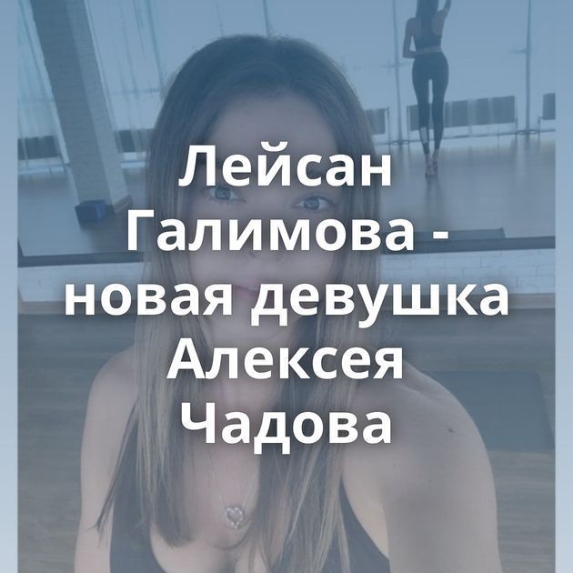 Лейсан Галимова - новая девушка Алексея Чадова