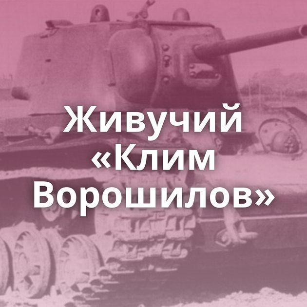 Живучий «Клим Ворошилов»