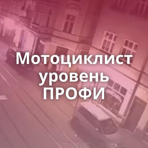 Мотоциклист уровень ПРОФИ
