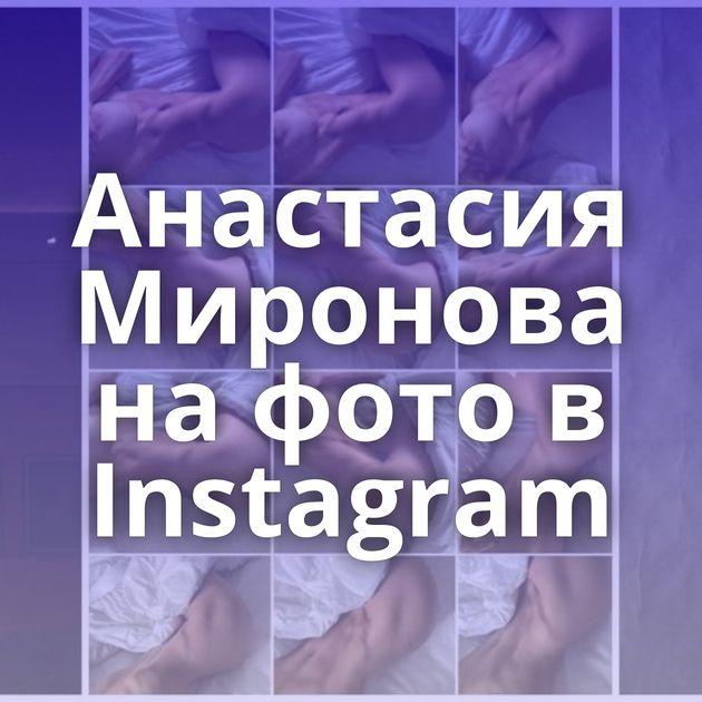 Анастасия Миронова на фото в Instagram