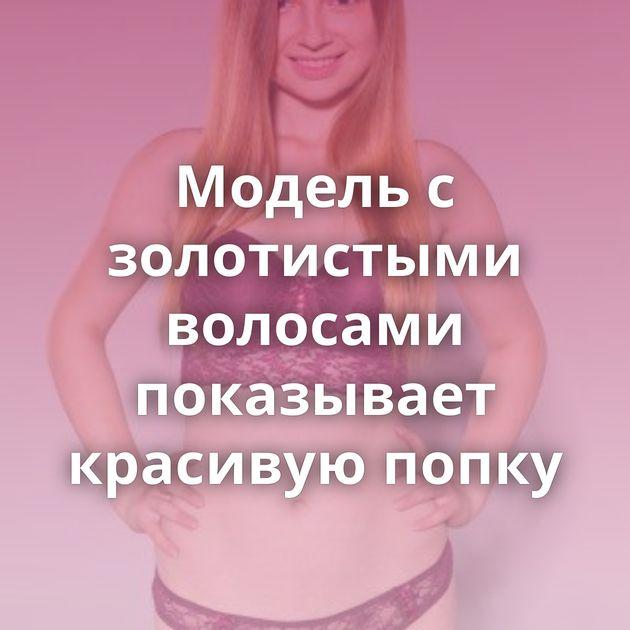 Модель с золотистыми волосами показывает красивую попку