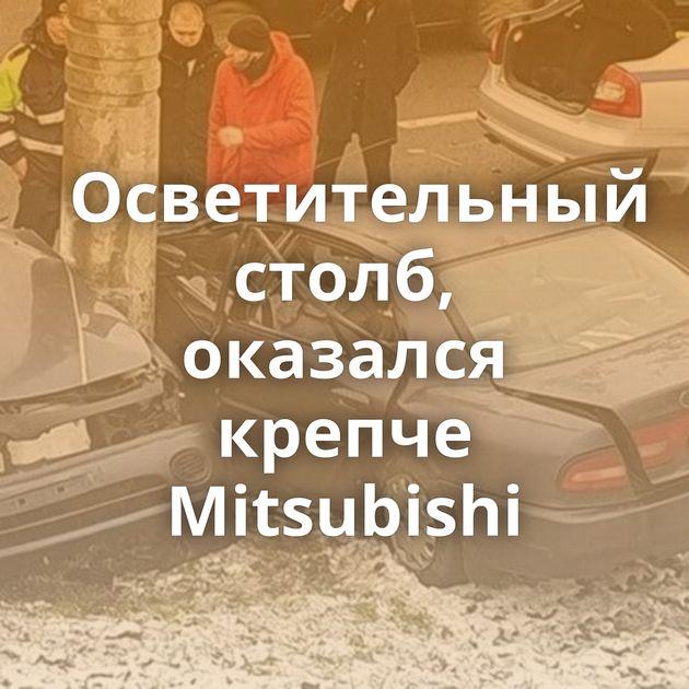 Осветительный столб, оказался крепче Mitsubishi