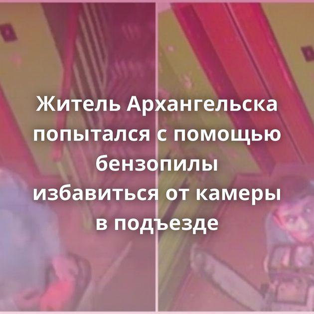 Житель Архангельска попытался спомощью бензопилы избавиться откамеры вподъезде