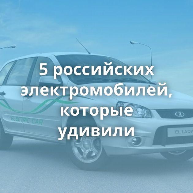 5российских электромобилей, которые удивили