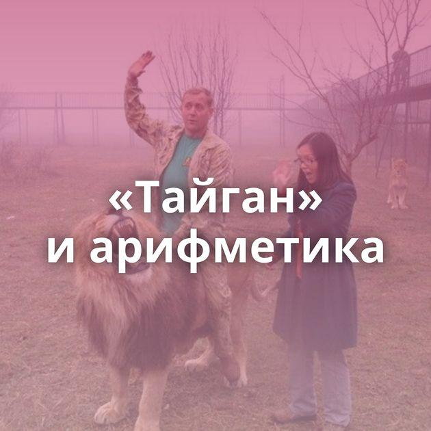 «Тайган» иарифметика