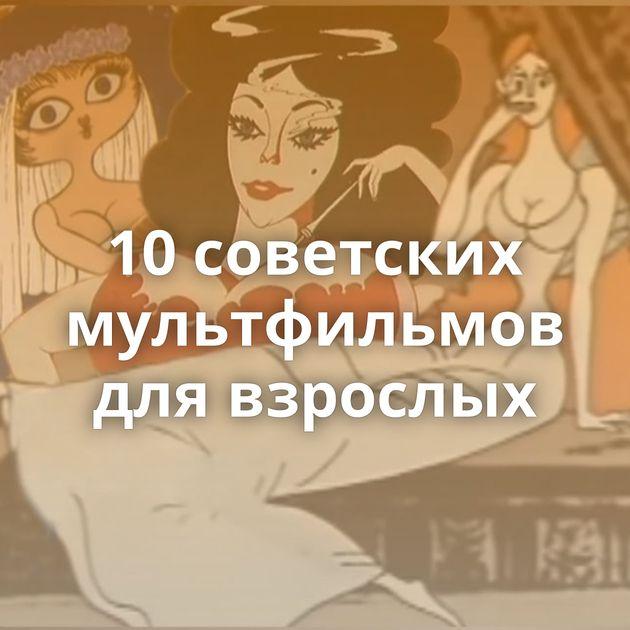 10советских мультфильмов длявзрослых