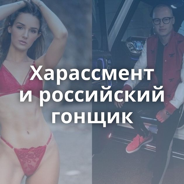 Харассмент ироссийский гонщик
