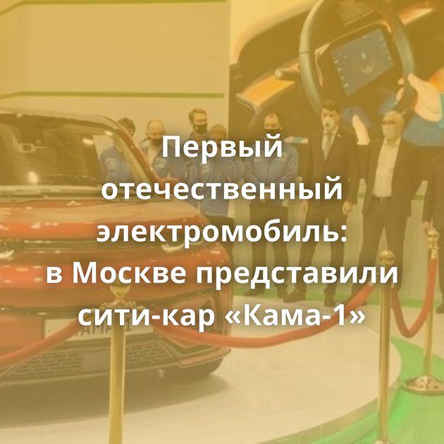 Первый отечественный электромобиль: вМоскве представили сити-кар «Кама-1»
