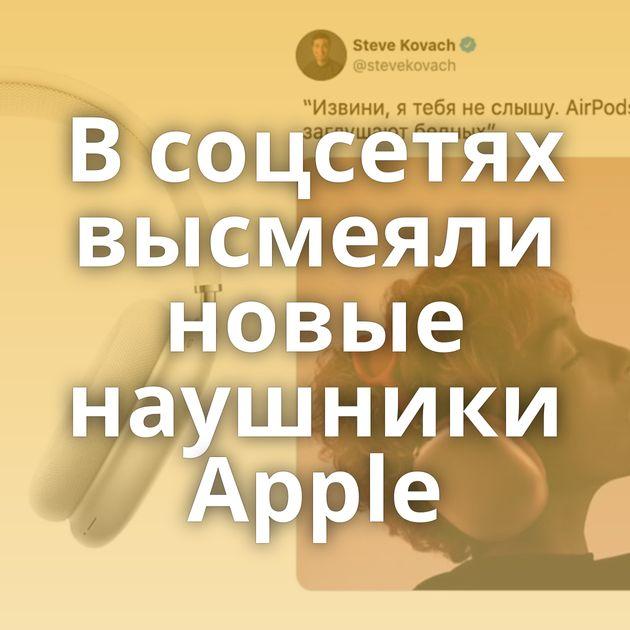 Всоцсетях высмеяли новые наушники Apple